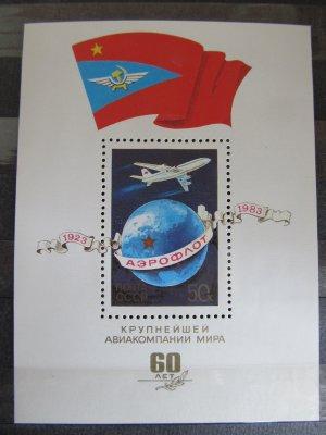 Aeroflot , colita URSS , 1983 , nestampilata