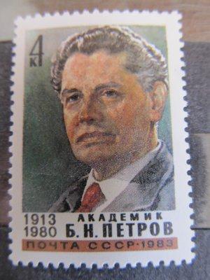 Boris Petrov , URSS , 1983 , nestampilat