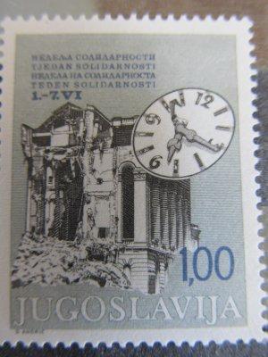 Ruina , Yugoslavia , 1983 , nestampilat