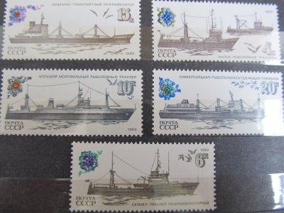 Vapoare de pescuit , serie URSS , 1983 , nestampilata